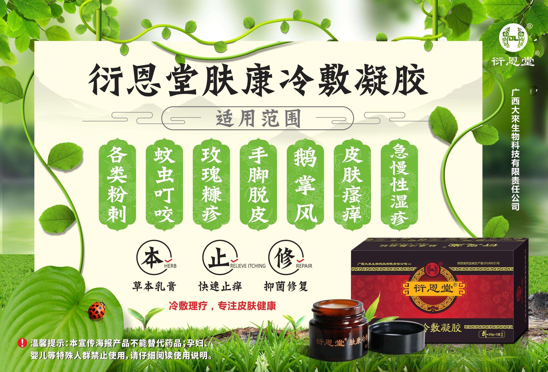 肤康冷敷凝胶产品 4